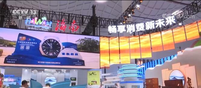 首届中国国际消费品博览会6日晚开幕 将成为亚太地区规模最大精品展