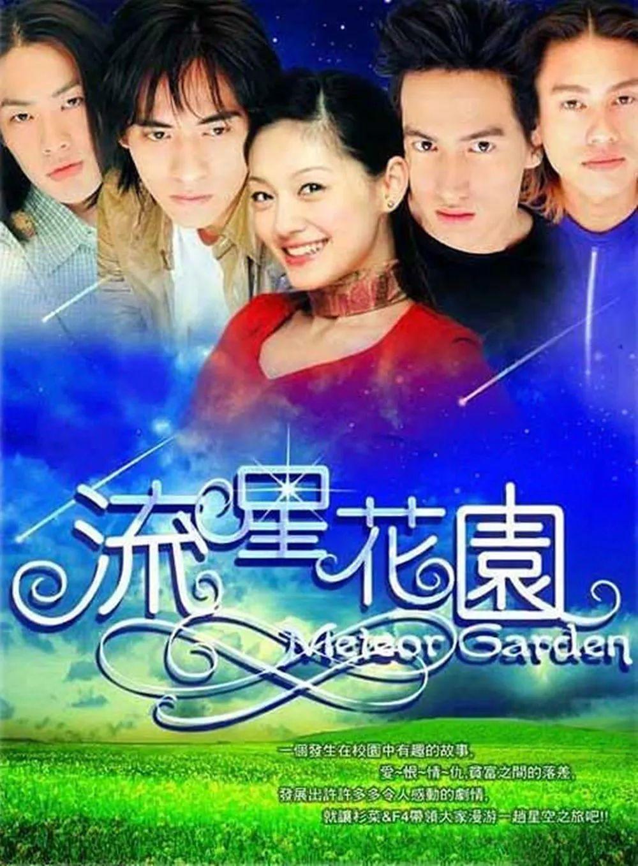 想当年丨《流星花园》:四个美男一台剧