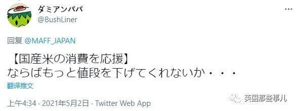 日本官方推荐白粥盖浇饭,霓虹的米饭盛宴,彻底让人看懵了
