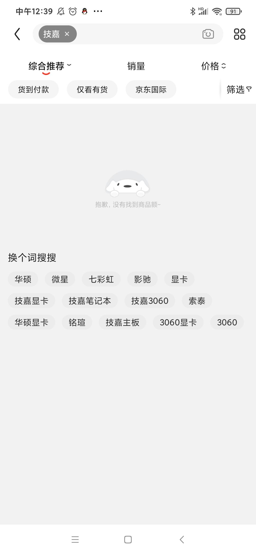 """技嘉科技贬低""""中国制造"""",京东火速下架全部产品,代理商低价抛售"""
