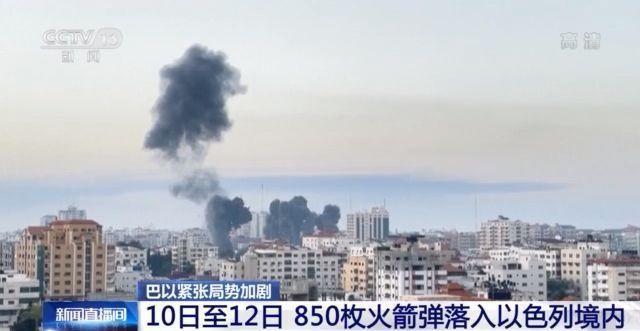 2天內850枚火箭彈落入以色列境內!巴以沖突雙方態度很強硬