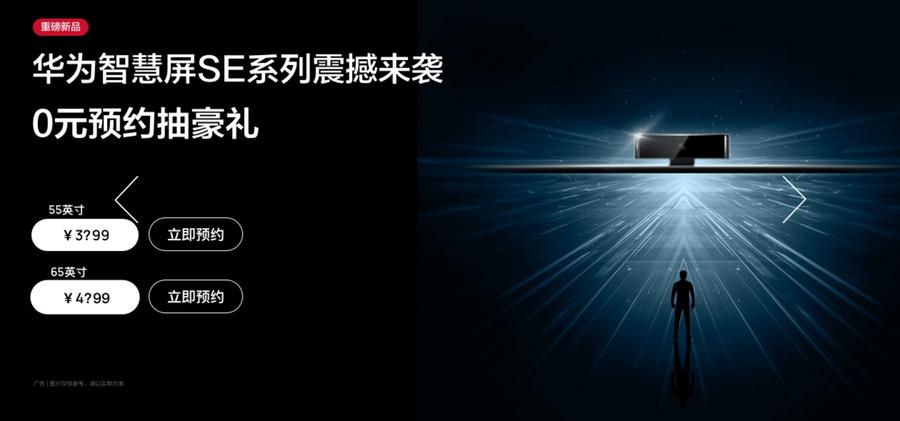 華為全場景智慧生活新品釋出會5月19日舉行