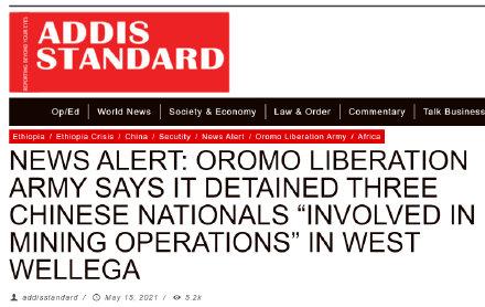 埃塞俄比亚媒体称3名中国公民在该国被扣押,我使馆回应