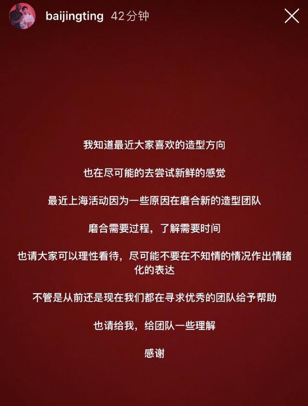 白敬亭造型被粉丝抱怨 本人呼吁粉丝理性看待