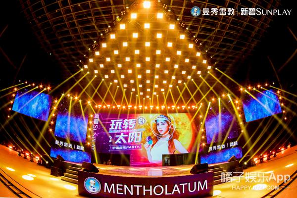 曼秀雷敦新碧紫光屏全球首发 与G.E.M.邓紫棋玩转太阳
