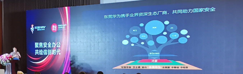 北信源亮相华为鸿蒙伙伴峰会 共探网络信息安全蓝海