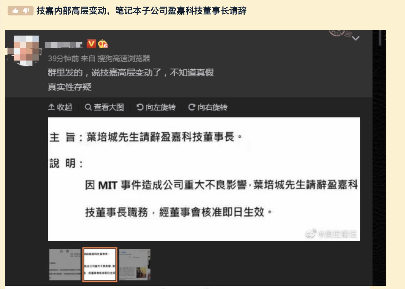 """技嘉科技贬低""""中国制造""""余波:创始人叶培城请辞盈嘉科技董事长,两位高管被开除"""