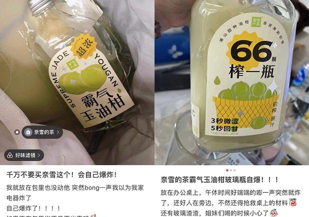 奈雪的茶上市前夕屡曝食安事件:网红新品包装炸裂致消费者口腔出血 食品原料因违法被罚