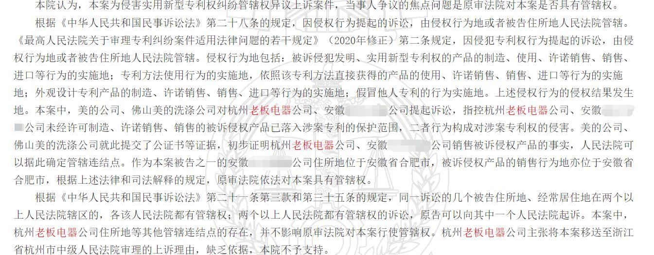 """老板电器涉嫌侵犯专利被告上法庭 上诉申请回""""主场""""杭州审理遭最高法驳回"""