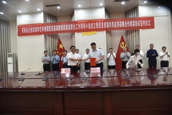 河南省大數據中心和河南省測繪地理信息技術中心簽訂戰略合作協議