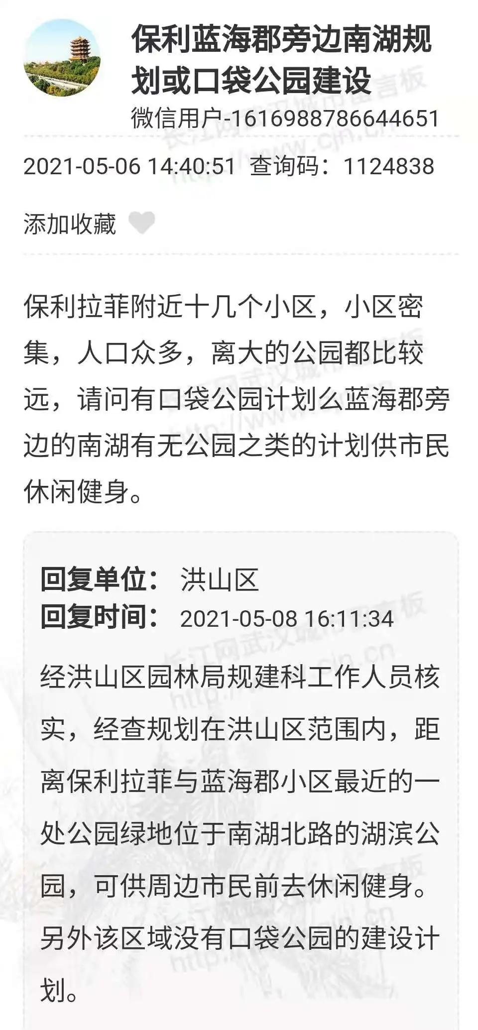 权威回应来了!武汉这些空地要建公园,有你家门口吗?