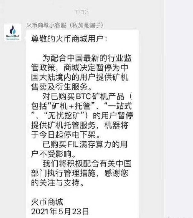 监管出拳见效!火币暂停中国大陆境内比特币矿机售卖及衍生服务,另有矿池也宣布跟进