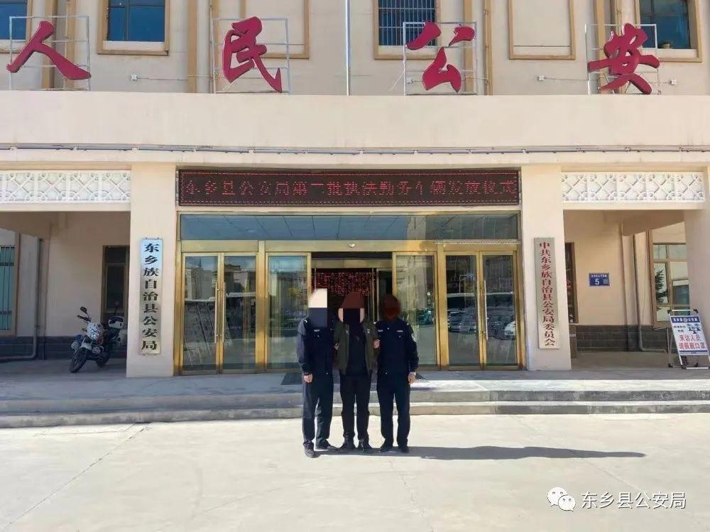 东乡县公安局成功抓获一名涉嫌帮助信息网络犯罪活动罪嫌疑人