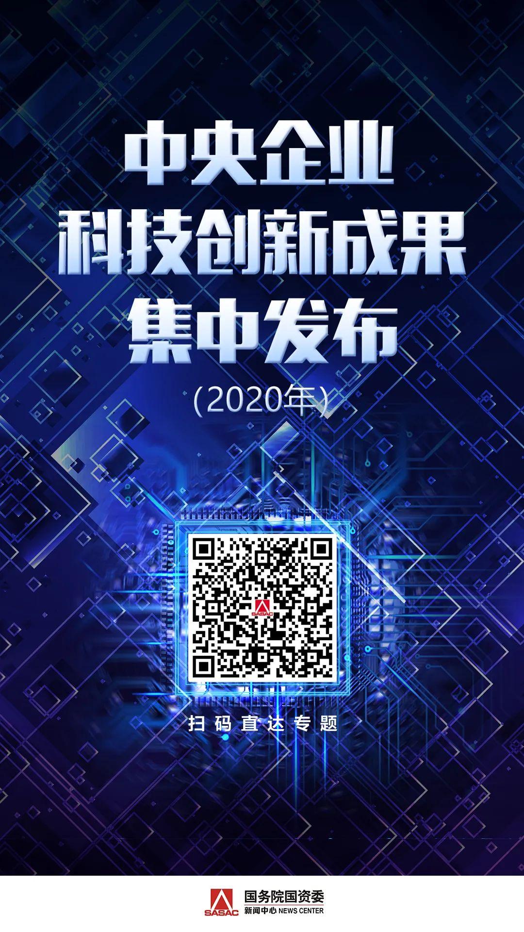 国资委发布《中央企业科技创新成果推荐目录(2020年版)》