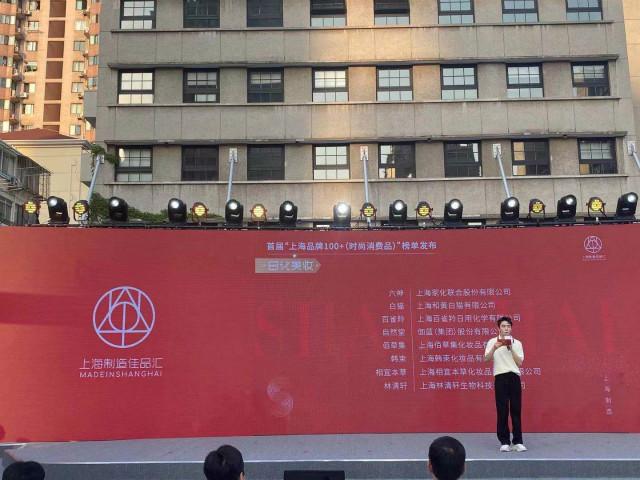 从金字招牌到科技新品,上海品牌100+聚焦哪些领域