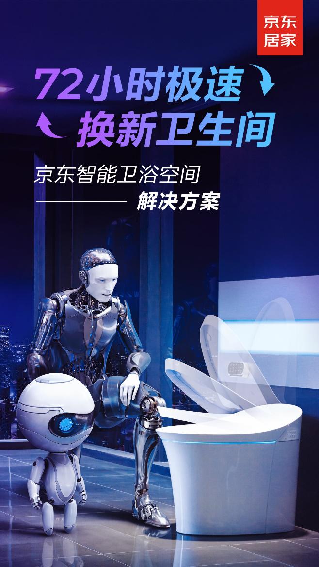 """京東618打響智慧衛生間革命""""72小時極速換新衛生間""""行動覆蓋百城"""