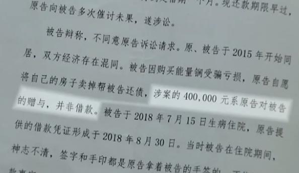 江苏男子恋爱一年花费十几万,分手后起诉女友要回8万,网友:判决没毛病