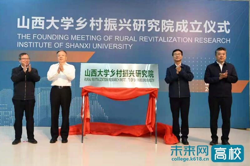 山西大学乡村振兴研究院成立