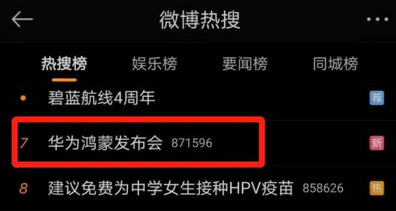 刚刚,鸿蒙手机,正式发布!网友沸腾:中国人终于有了自己的手机操作系统