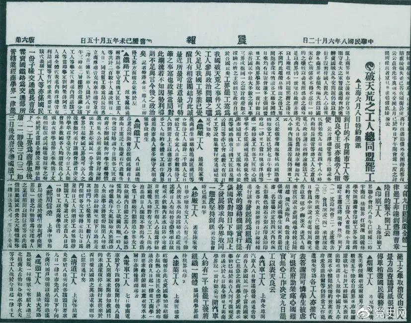党史百年天天读 (第130期)