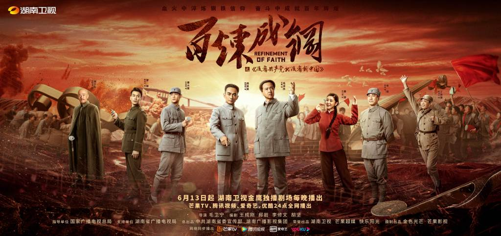 八篇乐章谱写光辉历程,电视剧《百炼成钢》定档6月13日