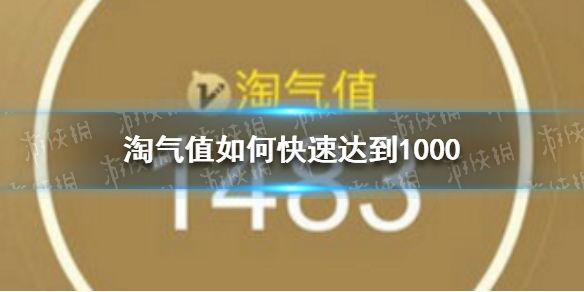 花多錢能到1000淘氣值(淘氣值600怎么到1000)