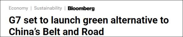 """为抗衡中国,G7想搞""""一带一路""""替代方案"""