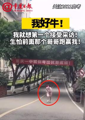 重庆一女孩考完飞奔出校:我就想第一个接受采访,生怕前面那个大哥跑得比我快