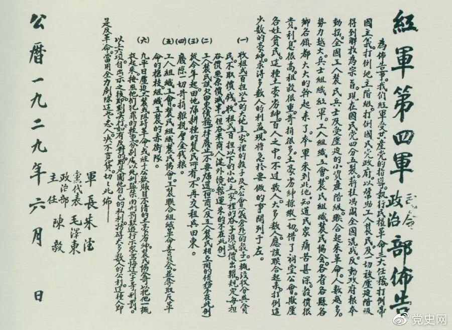 党史百年天天读 (第134期)