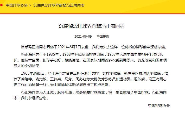 前中国男排队长冯正海逝世 中国排协发文悼念