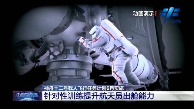 神舟十二號載人飛船整裝待發 三名航天員本次出征將解鎖哪些新技能?