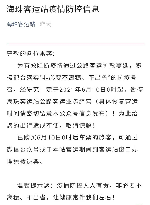 广东新增本土确诊4+2!多个客运站颁布颁发暂停