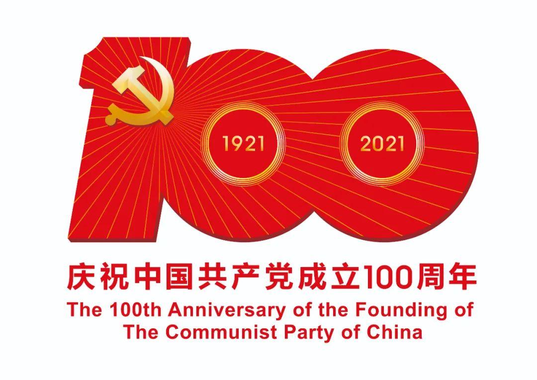 党史百年天天读 (第129期)
