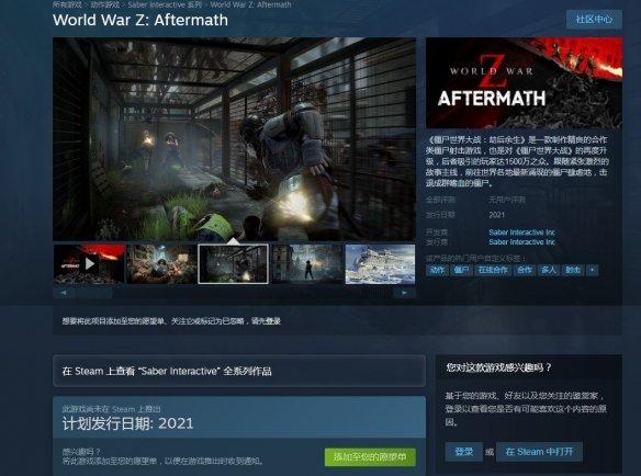 E3 2021:《僵尸世界大战:余波》上架Steam!支持简中