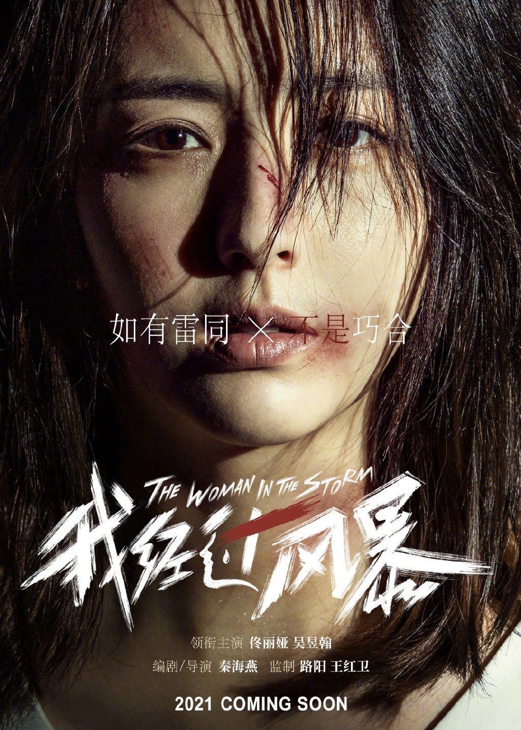《我经过风暴》官宣杀青,佟丽娅新片聚焦家暴