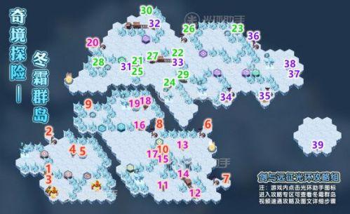 剑与远征冬霜群岛39个位置通关路线图推荐 剑与远征冬霜群岛过关技巧