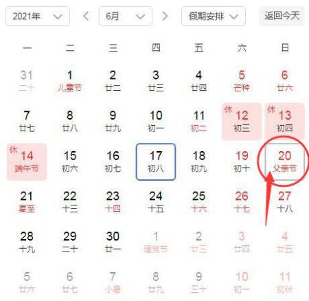 2021年父亲节是几月几日哪一天 今年父亲节日期时间