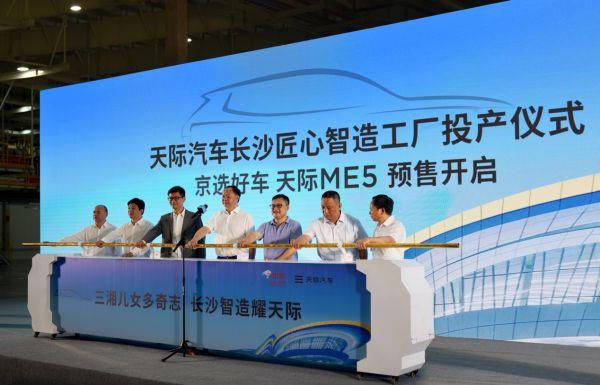 天际ME5 PLUS京东定制,购物节赢取4万众筹礼