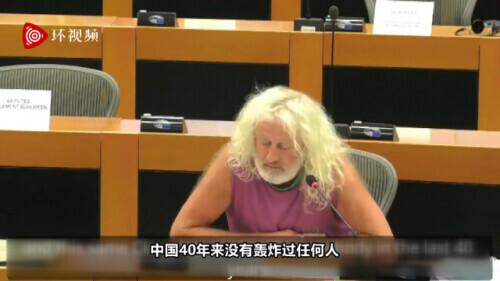 挺中国的欧洲议员推特冲美国开火