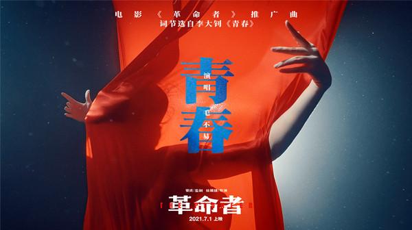 毛不易献唱《革命者》推广曲《青春》《洛神水赋》团队联合制作MV