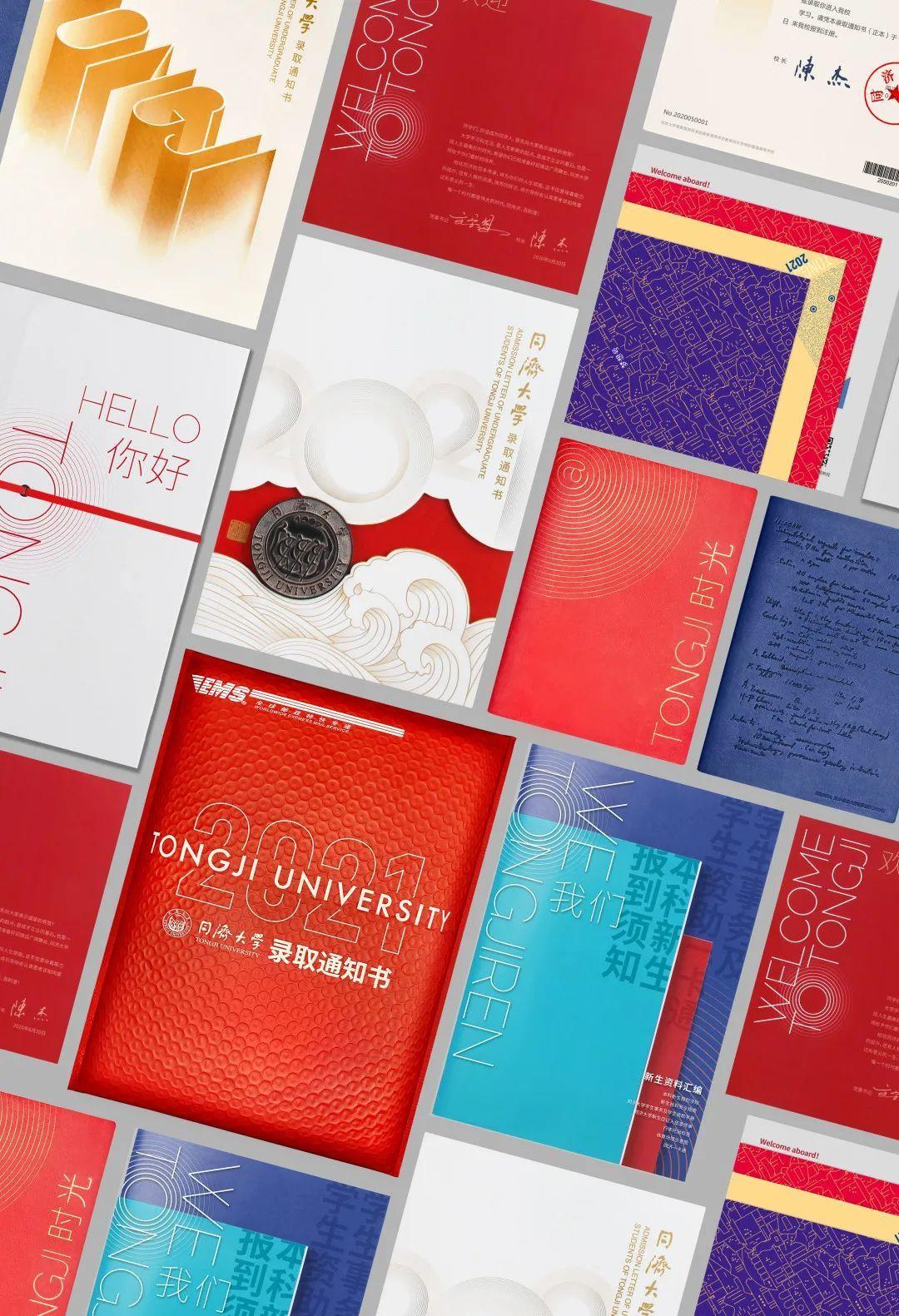 同济大学时光笔记可保存200年 同济大学2021年本科生录取通知书大揭秘