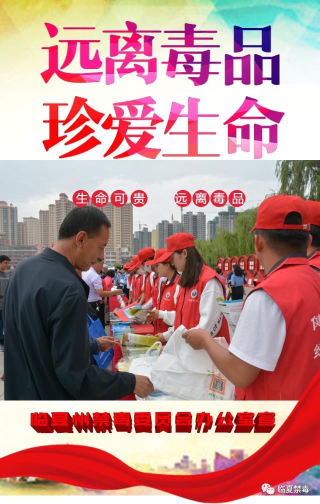 """【海报】抵制毒品 拥抱健康——""""6.26""""临夏禁毒宣传在行动"""