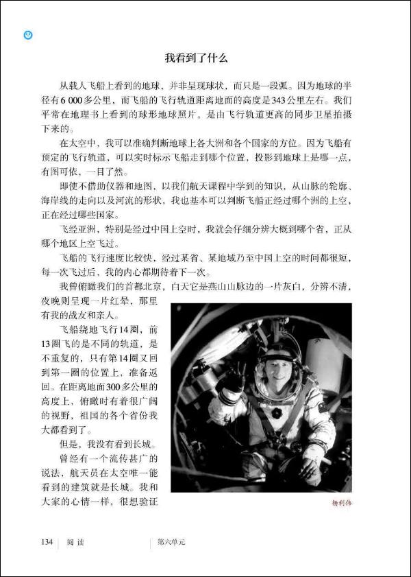 杨利伟回忆生死26秒惊险时刻(感觉自己随时都会牺牲)  第15张
