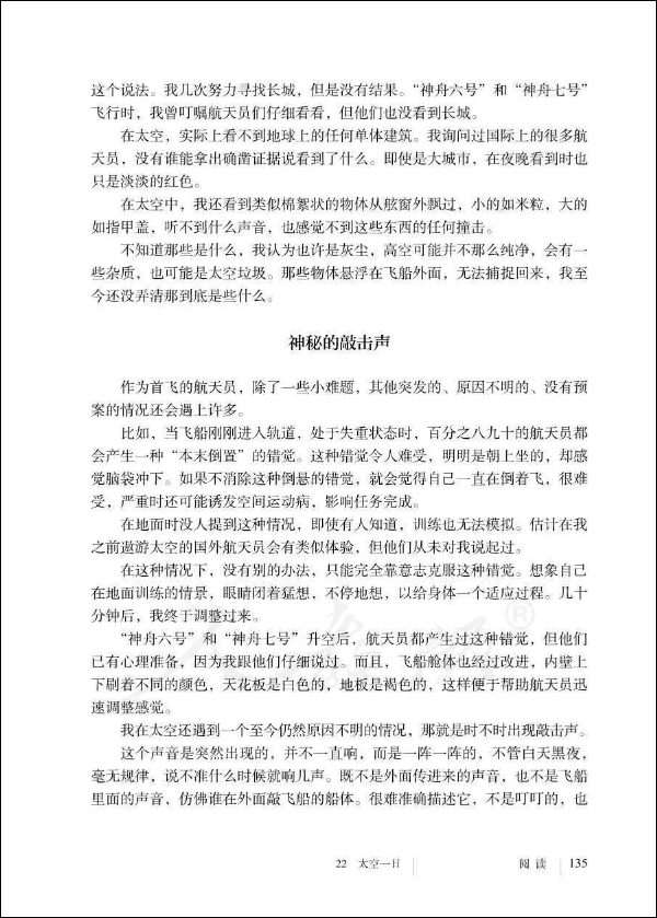 杨利伟回忆生死26秒惊险时刻(感觉自己随时都会牺牲)  第16张