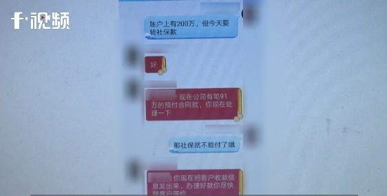 """长沙一财务人员被拉入群聊""""老板""""发布指令,转账91万之际结局反转"""