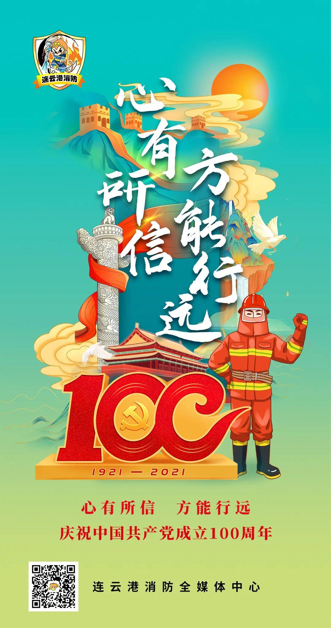 祝福中国共产党百年华诞丨江苏消防永远跟党走!