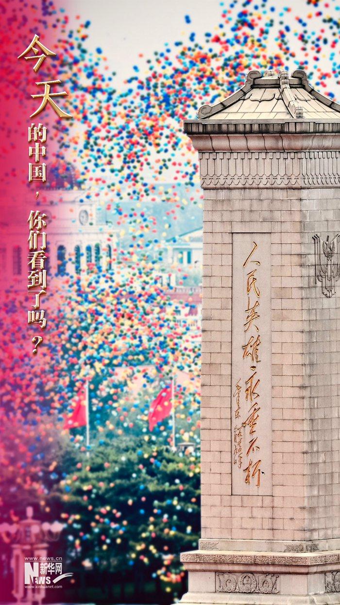 新华网评:今天的中国,多希望你们能看到