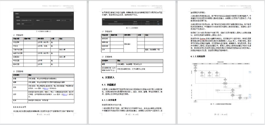 Axure原型可以当产品需求文档使用么
