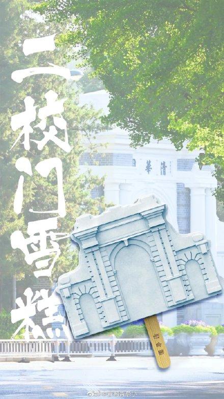 清华大学推出限定雪糕