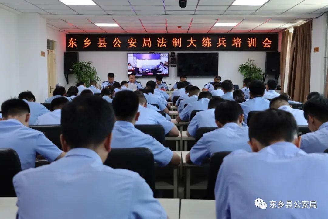 【全警实战大练兵】东乡县公安局举办法制大练兵培训